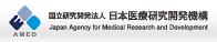 国立研究開発法人 日本医療研究開発機構